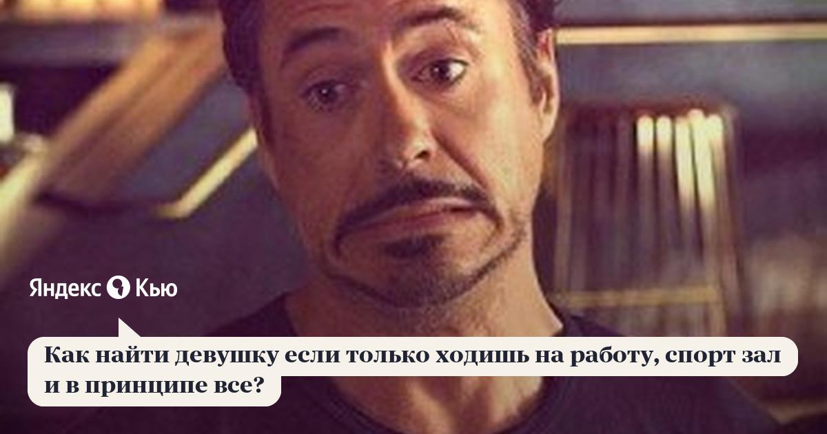 Как найти девушку на работе москва куда устроиться на работу девушке